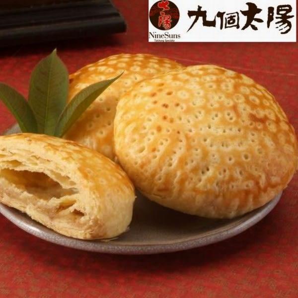 【九個太陽】傳統老婆餅 16入禮盒(蛋奶素) 含運價560元