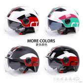 卡丁摩托車頭盔夏季個性酷雙鏡片防曬男女四季通用電動車半覆式盔 『CR水晶鞋坊』