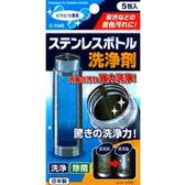 日本不動化學 保溫瓶洗淨劑