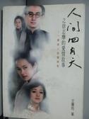 【書寶二手書T6/藝術_HAP】人間四月天之徐志摩的愛情故事_王蕙玲