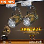 復古軌道射燈服裝店仿古銅軌燈創意美式歐式超亮LED明裝軌道燈