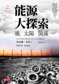 (二手書)能源大探索:風 太陽 菌藻