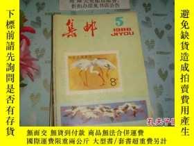 二手書博民逛書店集郵1986-5罕見》文泉雜誌類60420-A-5Y119 編委
