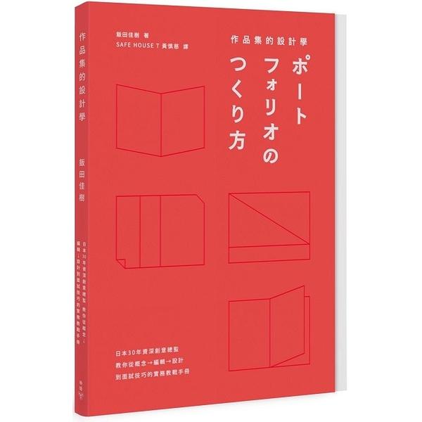 作品集的設計學:日本30年資深創意總監,教你從概念、編輯、設計到面試技巧的實務教
