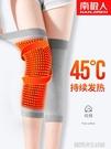 護膝蓋護套保暖老寒腿男女士漆疼痛夏季超薄款自發熱防寒神器