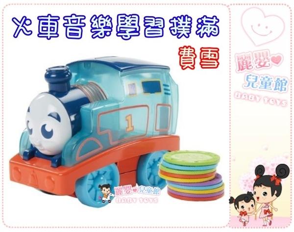 麗嬰兒童玩具館~費雪牌專櫃Fisher Price-湯瑪士學習系列-火車音樂學習撲滿