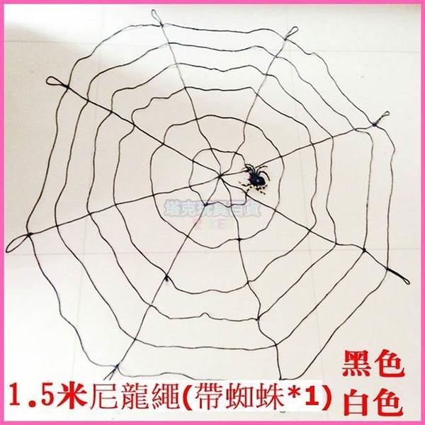 【塔克】蜘蛛網 萬聖節 鬼月 1.5米尼龍 蜘蛛網(附蜘蛛) 蜘蛛絲裝飾道具 搞怪/惡搞/尾牙