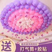 婚慶用品氣球裝飾結婚婚房布置創意浪漫婚禮圓形錶白氣球套餐【限時八九折魅力價】