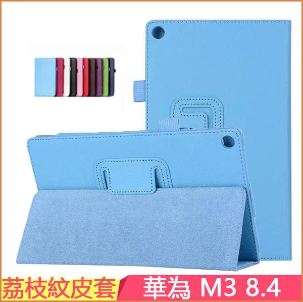 荔枝紋 HUAWEI Media Pad M3 平板皮套 相框式 兩折 支架皮套 華為M3 保護套 8.4吋 平板殼