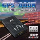 【小樺資訊】開發票 掃瞄者 GPS-880W 衛星定位 固定桿 照相 測速器 超速警示免費更新台灣製造