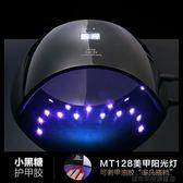 美甲光療機 Miss Candy小黑糖護甲膠 光療甲 甲油膠 健康美甲陽光燈 MT128 城市科技 DF