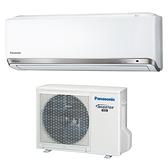 國際 Panasonic 4-6坪頂級冷專變頻分離式冷氣 CS-RX36GA2  CU-RX36GCA2
