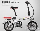 電動自行車鳳凰鋁合金代駕14寸折疊電動自行車男女48V鋰電男女成人電動單車LX爾碩數位