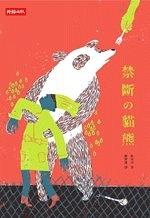 二手書博民逛書店 《禁斷的貓熊》 R2Y ISBN:9571350648│拓未司