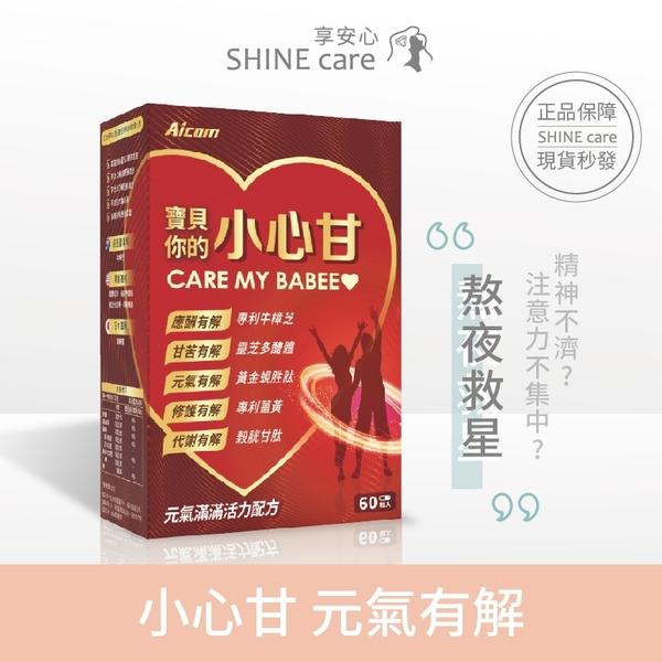 【享安心】艾力康 小心甘 60粒 專利薑黃