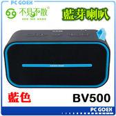 ☆pcgoex 軒揚☆ 不見不散 BV500 黑藍 無線藍牙音箱重低音炮 迷你音響