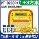 【任選三入500內12mm標籤帶↘3550元】Brother PT-D200RK Rilakkuma 拉拉熊自黏標籤機