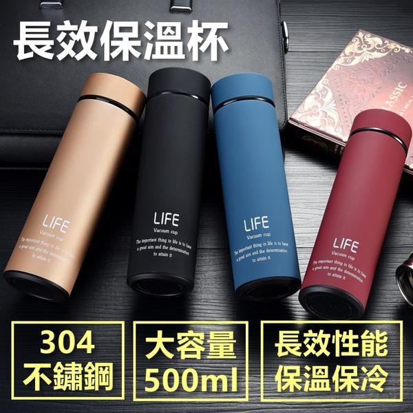 life真空保溫瓶 500ml 磨砂質感 保溫杯 保溫瓶 霧面 不銹鋼 長效保溫【RS862】