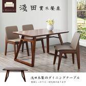 【UHO】餐桌【久澤木柞】久澤木柞-淺田全實木餐桌