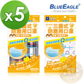 【藍鷹牌】台灣製造 兒童平面防塵口罩 普普樂/格子趣 水針布5入*5包D甜心紫