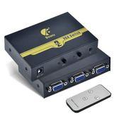 遙控VGA切換器2進1出 視頻電腦主機顯示器監控轉換器共享二進一出  魔法鞋櫃
