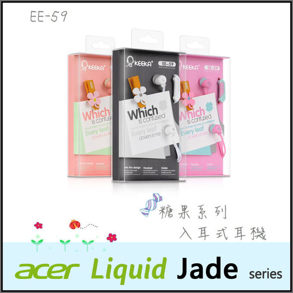 ☆糖果系列 EE-59 入耳式耳機麥克風/ACER Liquid Jade S