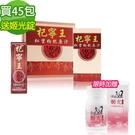 【杞寧王】紅寶枸杞原汁(20ml/包x45包)+贈姬光膠原蛋白錠1瓶