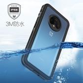 一加 OnePlus 7T 防水殼 透明殼 手機殼 1 7T 軍工防摔 保護殼 OnePlus7T 360度全包 防水套