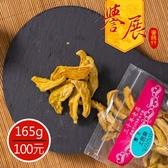 【譽展蜜餞】土芭樂 165g/100元