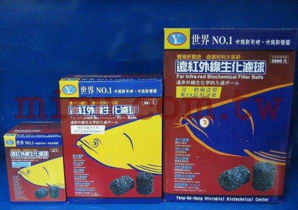 【西高地水族坊】世界NO.1 遠紅外線生化濾球(800g)