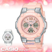CASIO 卡西歐 手錶專賣店 國隆 BABY-G BGA-110BL-4B 甜美雙顯女錶 樹脂錶帶 粉色錶面 防水 BGA-110BL