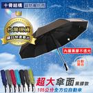 LISAN 105公分全方位自動傘-黑膠款