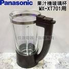 零件【信源】1300ML【Panasonic 國際牌果汁機玻璃杯】MX-XT701專用