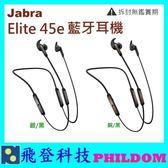可刷卡 Jabra Elite 45e 無線藍牙耳機 先創公司貨 Elite45e藍牙耳機  捷波朗 運動耳機