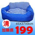 舒適條紋沙發睡床S號(寶藍色)
