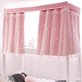 學生宿舍床簾上鋪物理遮光簾寢室下鋪女加厚窗簾鏤空蚊帳一體式 交換禮物