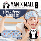 Comefree 康芙麗 USB定時三段溫控熱敷眼罩-萌犬款 (台灣製造)【妍選】
