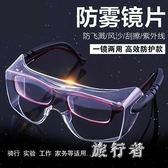護目鏡 防飛濺電焊透明防塵霧騎行防沙防風眼鏡男女 BF9386【旅行者】