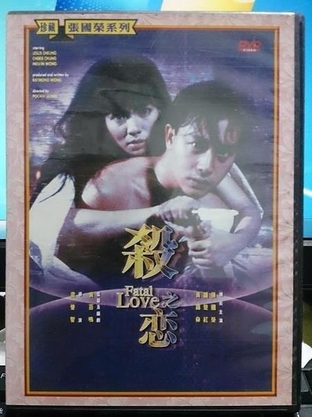 挖寶二手片-Z44-019-正版DVD-華語【殺之戀】-張國榮 鍾楚紅 黃錦榮(直購價)經典片