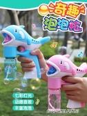 抖音泡泡機電動相機泡泡機吹泡泡槍器抖音玩具泡泡水補充液全自動 【雙11特惠】