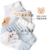 4雙裝 夏季薄款松口嬰兒冰絲襪 兒童純棉新生兒寶寶水晶襪子【君來佳選】