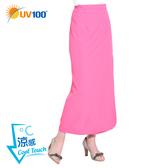 快速出貨 UV100 防曬 抗UV-涼感素色多功能一片遮陽裙