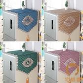 冰箱巾蓋布對開門中式簡約蕾絲裝飾防塵套【宅貓醬】