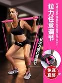 瑜伽健身器材彈拉力繩家用拉力器運動拉伸帶   【雙十二免運】