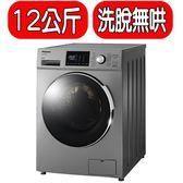 》國際【NA-V120HW-G】12公斤滾筒洗脫無烘乾
