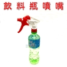 【JIS】F079 飲料瓶噴嘴 可樂瓶噴...