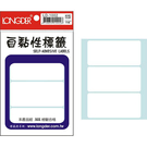 【奇奇文具】龍德LONGDER LD-1002 白色 標籤貼紙 34x73mm