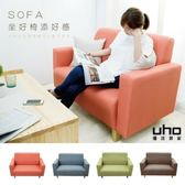 布沙發【UHO】WF 漾桔品味 二人 布沙發-芥綠