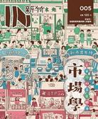IN新竹:市場學