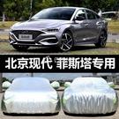 汽車防曬罩北京現代菲斯塔專用車衣車罩防曬...